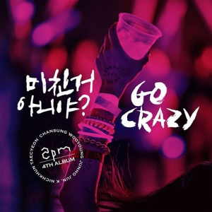 2PM Vol. 4 - Go Crazy (Grand Limited Edition) (CD+Photobook)b